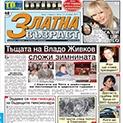 """По вестникарските сергии от четвъртък: Новият вестник за пенсионерите """"Златна възраст"""""""