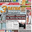 """Ново двайсе: Какво ще прочетат читателите в брой 3 на вестник """"Златна възраст""""?"""