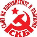 """Комунисти и част от коалицията """"БСП – лява България"""" искат извинение от президента"""
