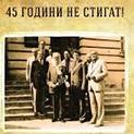 45 години не стигат! (втора част)