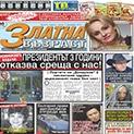 """Ново двайсе: Какво ще прочетат читателите в брой 8 на вестник """"Златна възраст""""?"""