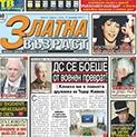 """Ново двайсе: Какво ще прочетат читателите в брой 9 на вестник """"Златна възраст""""?"""
