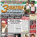 """Ново двайсе: Какво ще прочетат читателите в брой 10 на вестник """"Златна възраст""""?"""