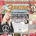"""Ново двайсе: Какво ще прочетат читателите в Новогодишния брой на вестник """"Златна възраст""""?"""