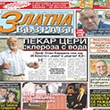 """Ново двайсе: Какво ще прочетат читателите в брой 1 на вестник """"Златна възраст""""?"""