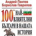 """Новина от издателство """"Репортер"""": Книга за българите, които обръщат историята"""