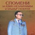 Нова книга: Спомени за генерал Яко Молхов