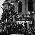 Преди 70 години: Как посрещахме Червената армия в нашето село