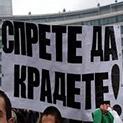 На 28 февруари, събота: Протест срещу заробващия дълг от 16 милиарда!
