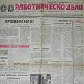 """Дата от календара: На 5 март 1927 г. се ражда вестник """"Работническо дело"""""""
