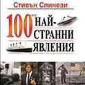 """Нова книга на """"Репортер 7"""": 100-те най-странни явления"""
