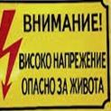 ГЕРБ готвят 3 цени на тока: Лягаме с кокошките, ставаме преди петлите