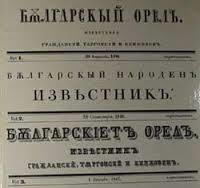 Професор Георги Боршуков - вестникарят историк
