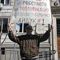 """Утре 7 май: Протест срещу """"Топлофикация"""" в София"""