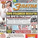 """Ново двайсе: Какво ще прочетат читателите в новия брой на вестник """"Златна възраст""""?"""