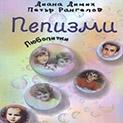 """Майка и син правят премиера на книга в кино """"Влайкова"""" на 21 октомври"""