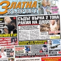 """Ново двайсе: Вестник """"Златна възраст"""" ВЕЧЕ на 40 страници и ПАК струва 40 стотинки"""