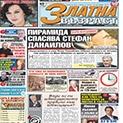 """Ново двайсе: Какво ще прочетат читателите в брой 42 на вестник """"Златна възраст"""""""