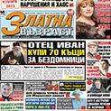 """Ново двайсе: Какво ще прочетат читателите в брой 43 на вестник """"Златна възраст"""""""