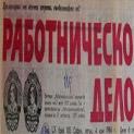 """Покана: Журналистите и служителите на официоза """"Работническо дело"""" пак се събират на среща"""
