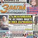 """Ново двайсе: Какво ще прочетат читателите в брой 44 на вестник """"Златна възраст"""""""