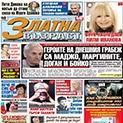 """Ново двайсе: Какво ще прочетат читателите в брой 45 на вестник """"Златна възраст"""""""