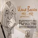 Заповядайте: Кметството на с. Ъглен кани на възпоменателно тържество за писателя Илия Волен