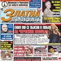 """Ново двайсе: Какво ще прочетат читателите в брой 46 на вестник """"Златна възраст"""""""