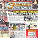 """Ново двайсе: Какво ще прочетат читателите в брой 47 на вестник """"Златна възраст"""""""