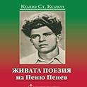 Покана: Премиера на две нови книги за поета Пеню Пенев