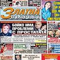 """Ново двайсе: Какво ще прочетат читателите в брой 48 на вестник """"Златна възраст"""""""
