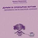 Любомир Левчев: Поезията на Бояна Николова е близо до естествените звезди
