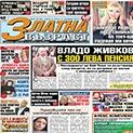 """Ново двайсе: Какво ще прочетат читателите в брой 49 на вестник """"Златна възраст"""""""