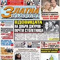 """Ново двайсе: Какво ще прочетат читателите в брой 50 на вестник """"Златна възраст"""""""