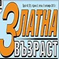 """Ново двайсе: Какво ще прочетат читателите в брой 52 на вестник """"Златна възраст"""""""