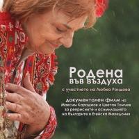 На 12 януари: Премиера на филм за съдбата на певицата Любка Рондова