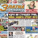 """Ново двайсе: Какво ще прочетат читателите в брой 1 на вестник """"Златна възраст"""""""