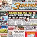 """Ново двайсе: Какво ще прочетат читателите в брой 3 на вестник """"Златна възраст"""""""