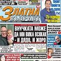 """Ново двайсе: Какво ще прочетат читателите в брой 6 на вестник """"Златна възраст"""""""
