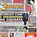 """Ново двайсе: Какво ще прочетат читателите в брой 12 на вестник """"Златна възраст"""""""