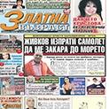 """Ново двайсе: Какво ще прочетат читателите в брой 13 на вестник """"Златна възраст"""""""