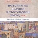 Нова книга: История на първия кръстоносен поход