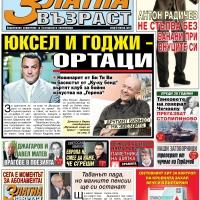 """Ново двайсе: Какво ще прочетат читателите в брой 15 на вестник """"Златна възраст"""""""
