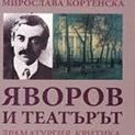 """Две мнения: Новата книга на проф. Мирослава Кортенска """"Яворов и театърът"""""""