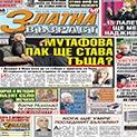 """Ново двайсе: Какво ще прочетат читателите в брой 16 на вестник """"Златна възраст"""""""