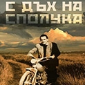 Премиера: Д-р Иван Аврамов, лекарят писател ни зарадва с нова книга