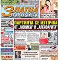 """Ново двайсе: Какво ще прочетат читателите в брой 18 на вестник """"Златна възраст"""""""