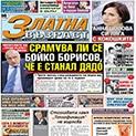 """Ново двайсе: Какво ще прочетат читателите в брой 19 на вестник """"Златна възраст"""""""