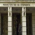 Военното министерство къта 80 скъпоплатени пенсионери