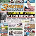 """Ново двайсе: Какво ще прочетат читателите в новия 23-ти брой на вестник """"Златна възраст""""?"""
